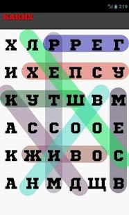 Поиск слова (кириллица)- screenshot thumbnail