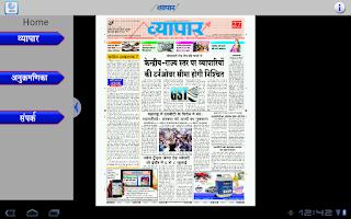 Screenshot of VyaparHindi