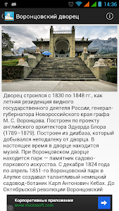 Crimean palaces screenshot 0