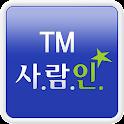 TM 사람인 - TM 분야 취업 icon
