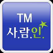 TM 사람인 - TM 분야 취업