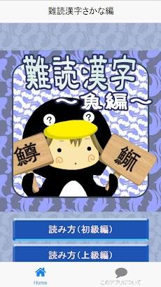 難読漢字 魚へんのおすすめ画像2