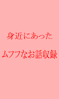 Screenshot of ちょっとエッチな体験談ex