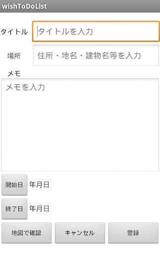 WishToDoList 1.3 Windows u7528 2