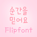 HYMoment ™ Korean Flipfont icon