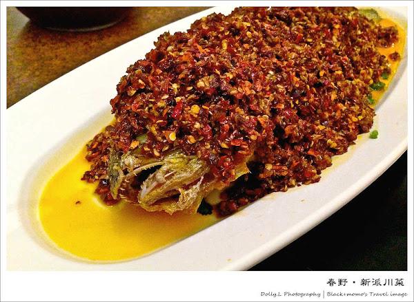 春野新派川菜‧不同於印象中的川菜料理