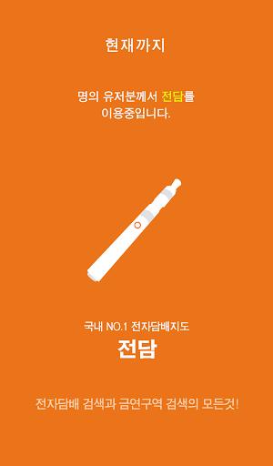 전자담배 전담 액상 레시피 흡연구역 네비게이터