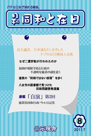 月刊「同和と在日」 2011年7月 示現舎 電子雑誌- screenshot
