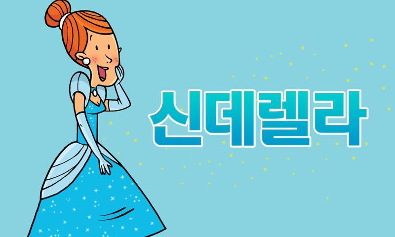 신데렐라- screenshot