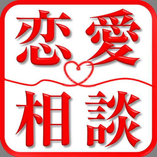娛樂App|【男ゴコロを99%見抜く】小悪魔・蝶々の恋愛相談占い LOGO-3C達人阿輝的APP