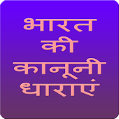 indian law in hindi
