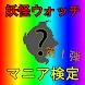 マニア検定 for 妖怪ウォッチ(第1弾)