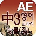 중3 교과서 영단어 능률(장) logo