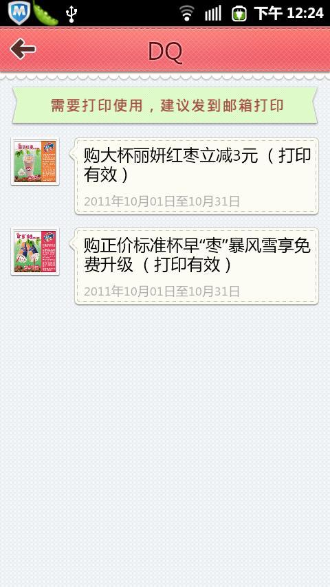 :小丽爱优惠(DQ麦当劳汉堡王屈臣氏优惠券) - screenshot