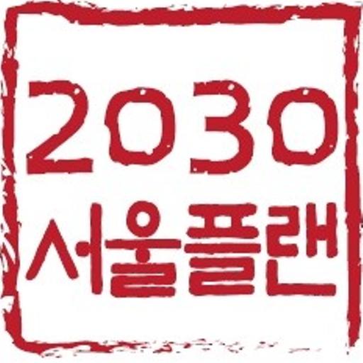 서울부동산 도시기본계획 (2030 서울플랜) 書籍 App LOGO-APP開箱王