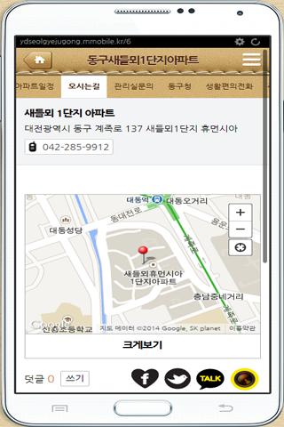玩通訊App|새들뫼1단지아파트免費|APP試玩