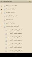 Screenshot of مكتبة العلامة المحدث الالباني