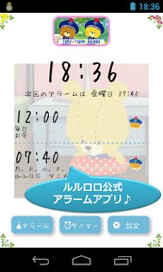 がんばれ!ルルロロ めざまし時計のおすすめ画像1