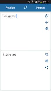 Russian Hebrew Translator - náhled