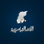 شبكة الدرر الشامية icon
