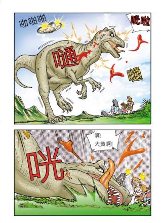 【免費漫畫App】武林少年 炸酱2-APP點子