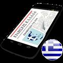 Ειδήσεις Εφημερίδες από Ελλάδα icon