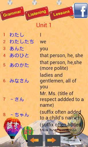 japan language helper