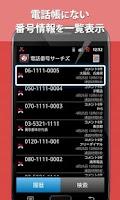 Screenshot of 電話番号サーチズ - 電話帳・電話番号検索