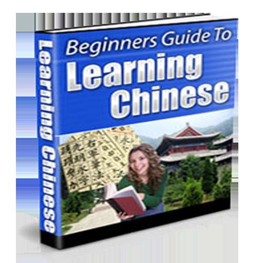 Learning Chinese LOGO-APP點子