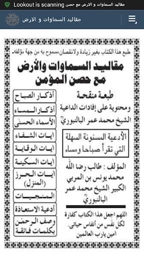 Maqaaleed Dua Book