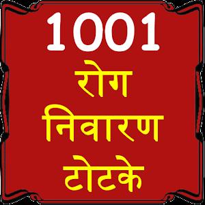 Free Apk android  1001 Rog Nivaran Totke 0.0.1  free updated on