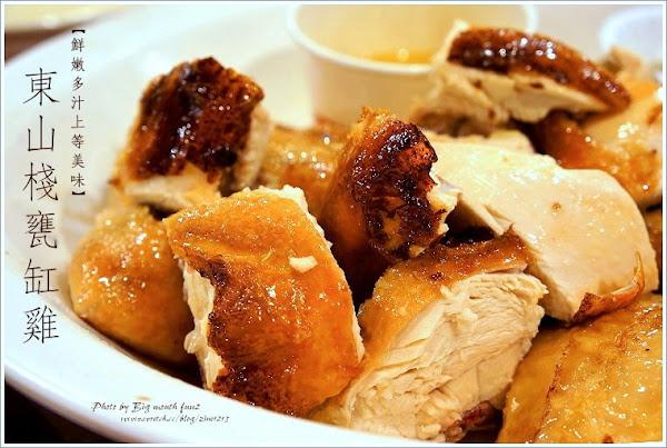 東山棧甕缸雞‧鮮嫩多汁上等美味