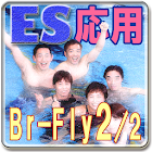 上達応用 平泳ぎバタフライ2/2 icon