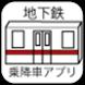 大阪地下鉄乗降車位置アプリ