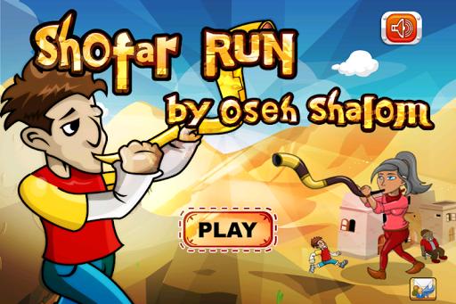 Shofar Run by Oseh Shalom Pro