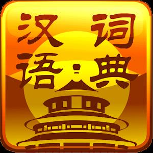 汉语词典 書籍 App LOGO-APP試玩