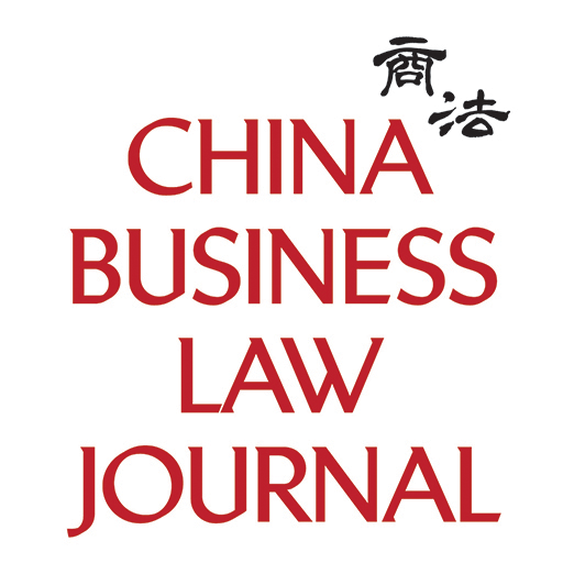 China Business Law Journal LOGO-APP點子