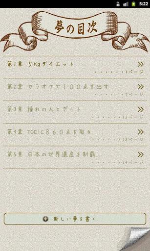 夢ノート ~願いをカタチにする便利ツール~