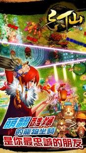 忘仙Online - screenshot thumbnail