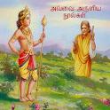 Avvai Noolgal aathichudi Tamil icon