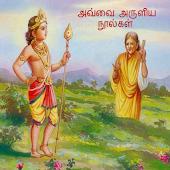 Avvai Noolgal - aathichudi