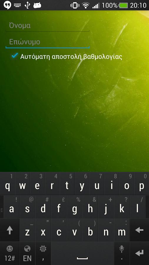 Έξυπνες Ερωτήσεις - screenshot