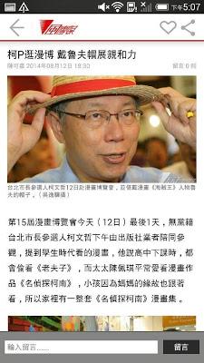 風傳媒新聞 - screenshot