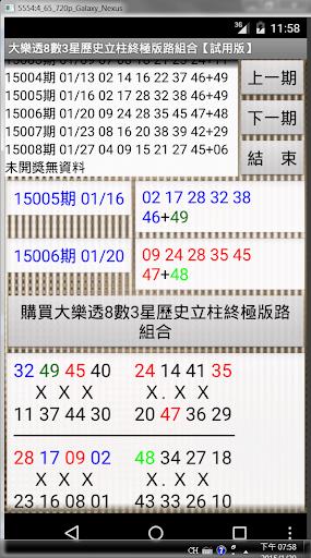 09大樂透8數3星歷史立柱終極版路組合【試用版】
