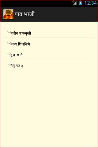Pav Bhaji पाव भाजी 2.01 screenshots 1