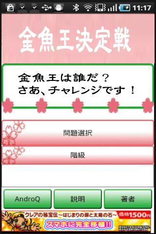 日本の美・金魚クイズ王決定戦