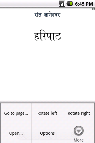 Marathi Book and PDF Reader - screenshot