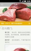 Screenshot of 健康时钟