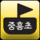 광주 중흥초등학교 icon