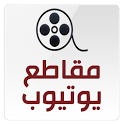 مقاطع يوتيوب icon